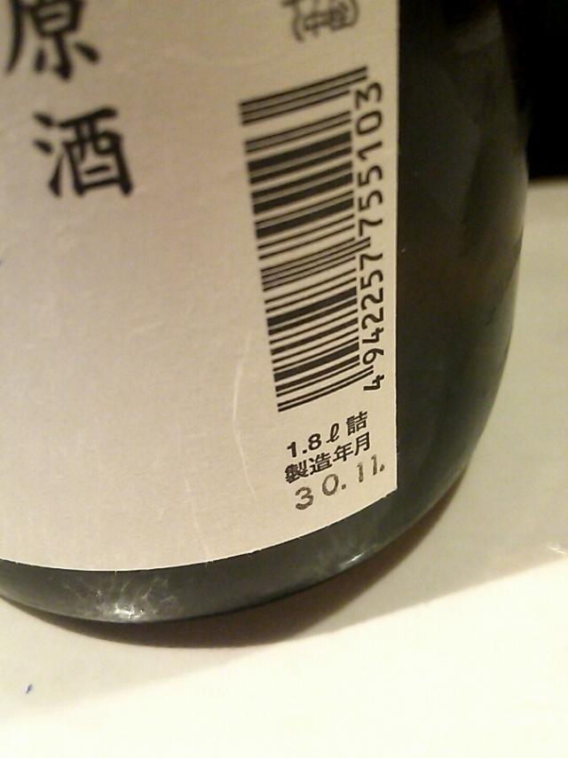 秋田酒こまち使用