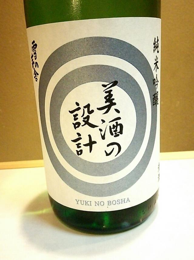 秋田県の地酒