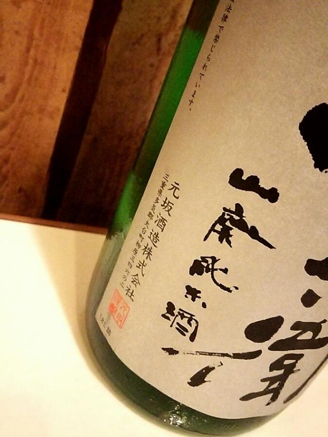 山廃純米酒