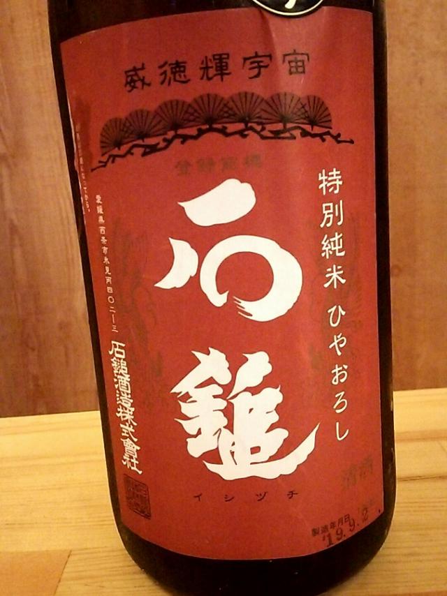 愛媛県の地酒