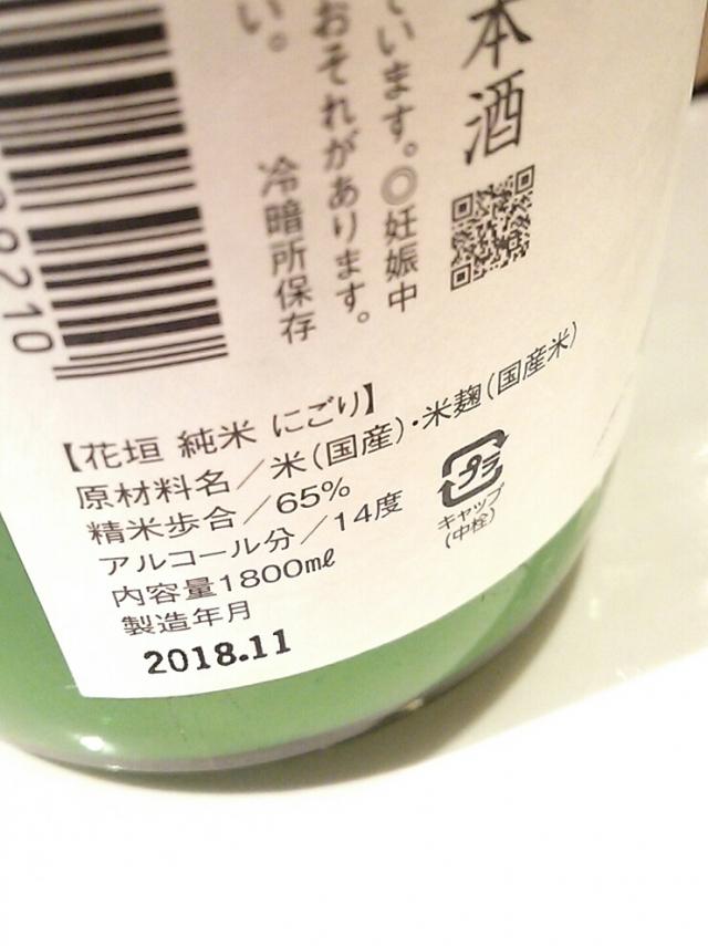 甘口のお酒