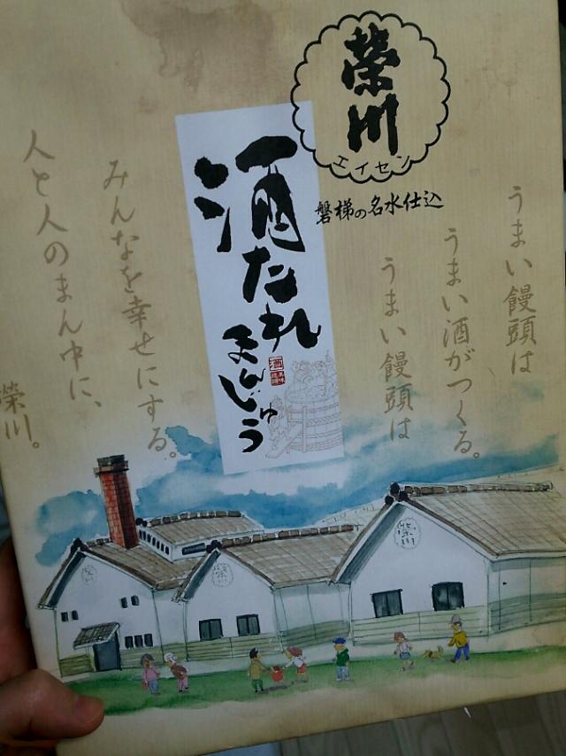 榮川酒たれまんじゅう
