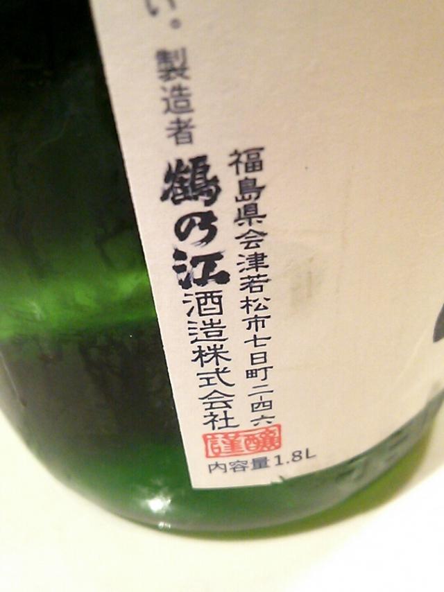 鶴乃江酒造さん