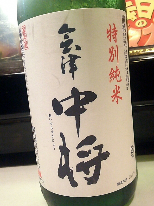 福島県の地酒