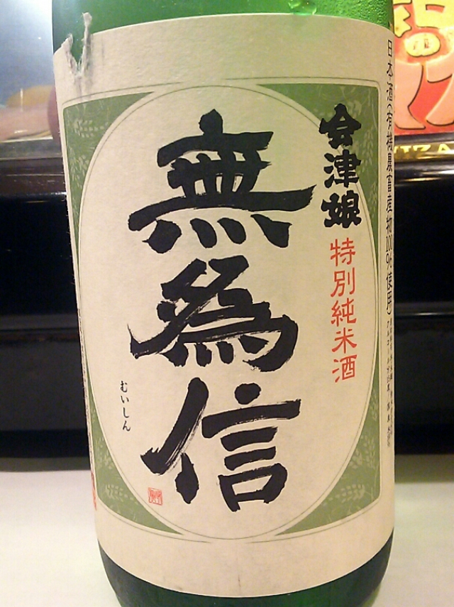 会津のお酒