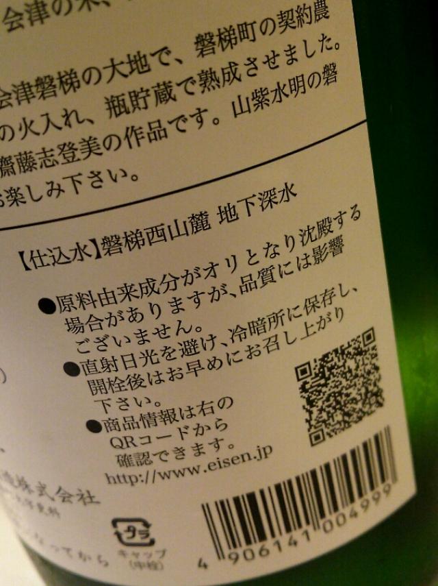榮川さんのお酒