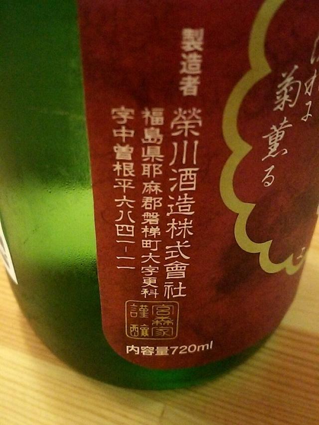 榮川酒造さん