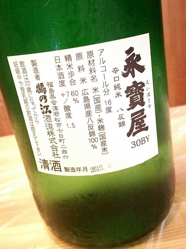 辛口の純米酒