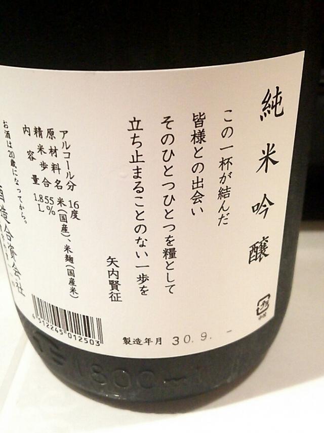 豊国酒造さん