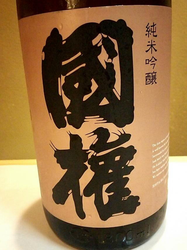 純米吟醸酒