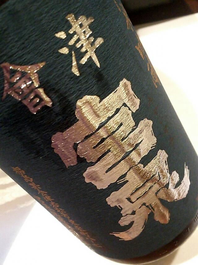 宮泉銘醸のお酒