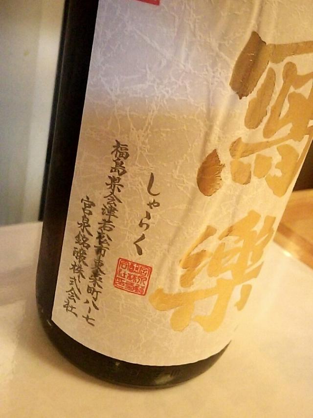 宮泉銘醸さんのお酒