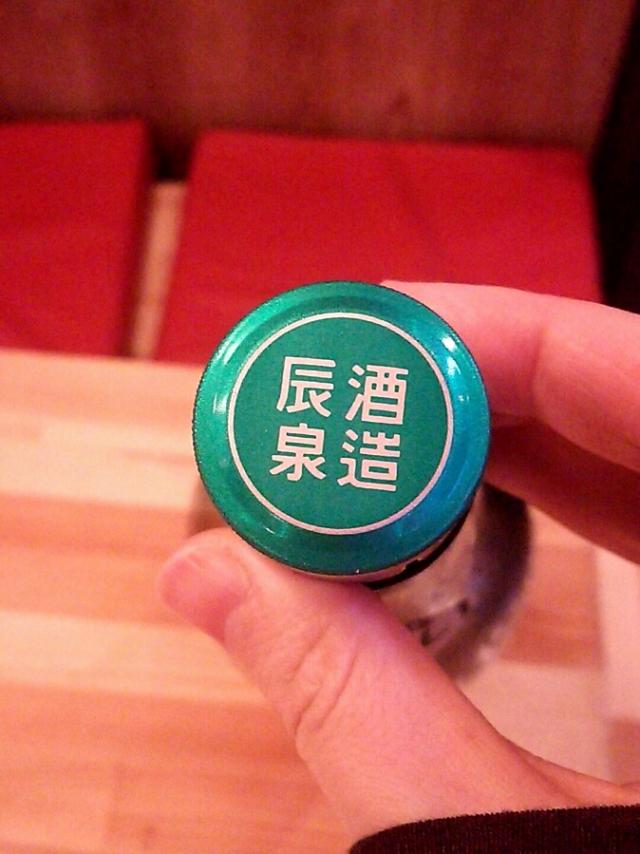 辰泉酒造さんのお酒