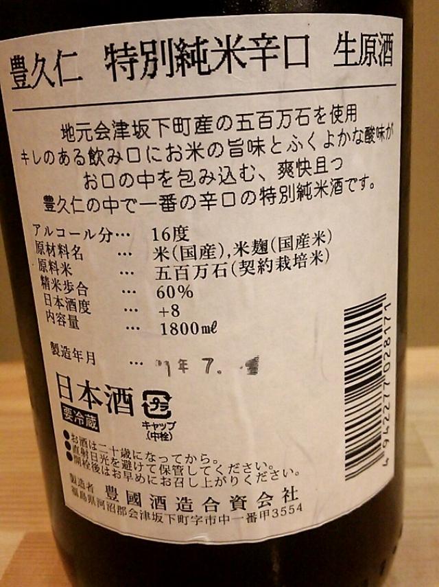 辛口のお酒