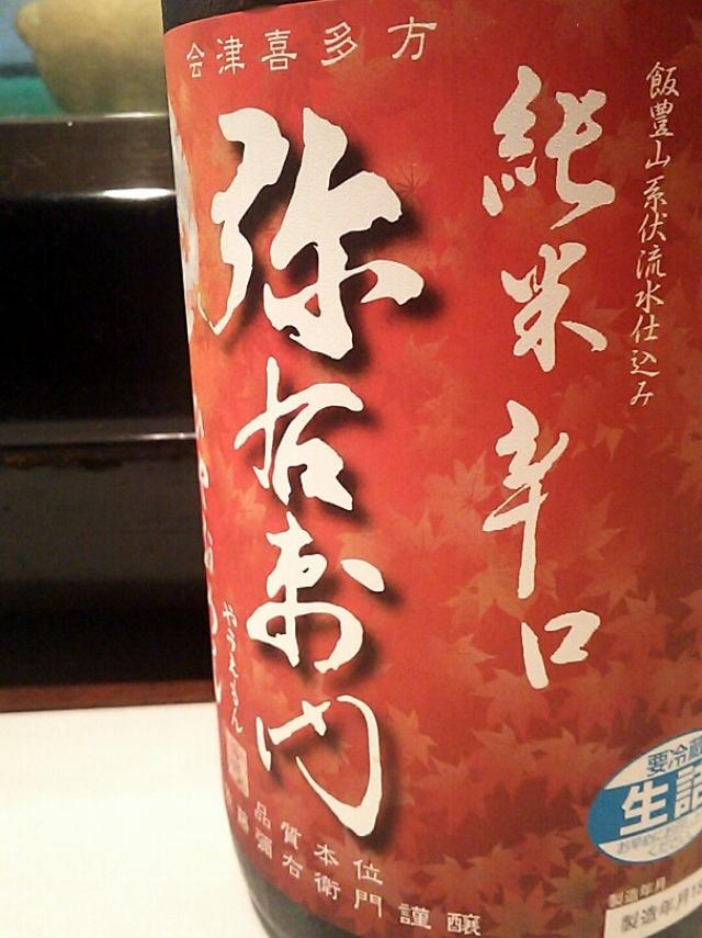 大和川酒造さん