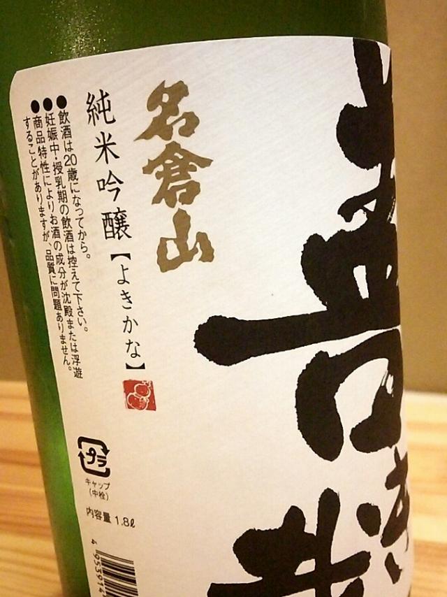 名倉山酒造さんのお酒