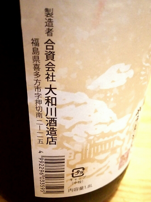 大和川酒造さんのお酒
