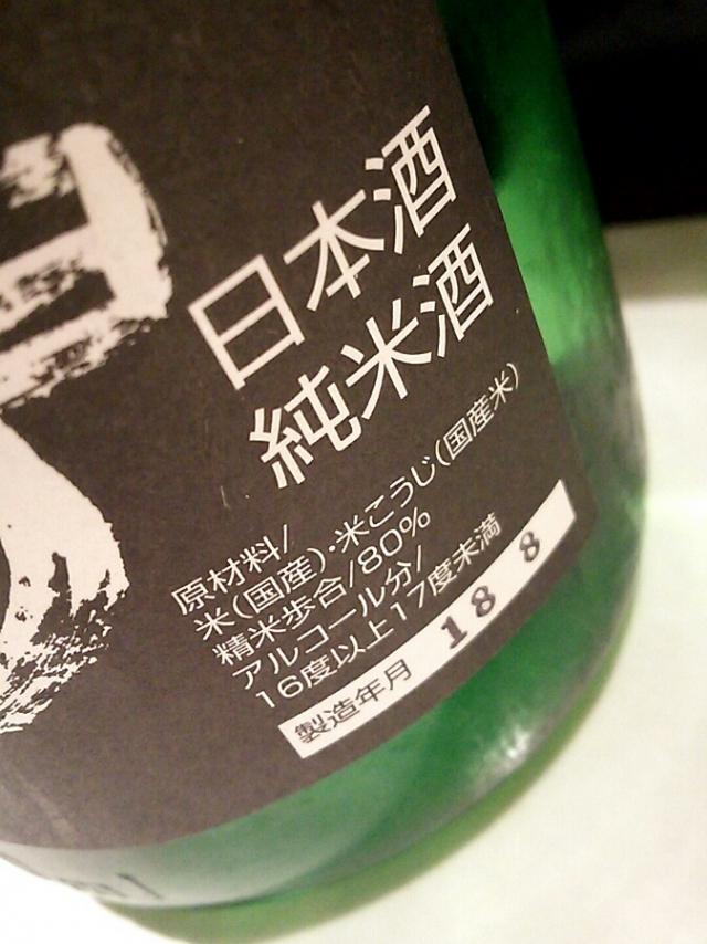 辛口純米酒