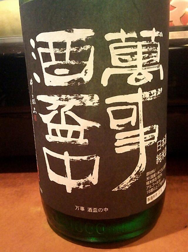 広島県の地酒