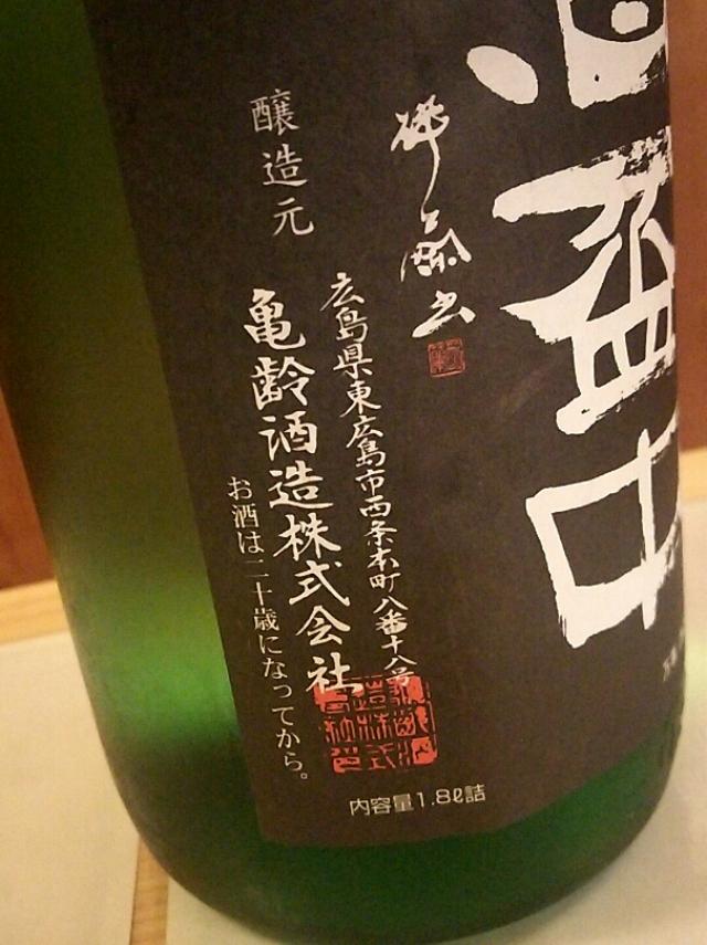 亀齢酒造のお酒