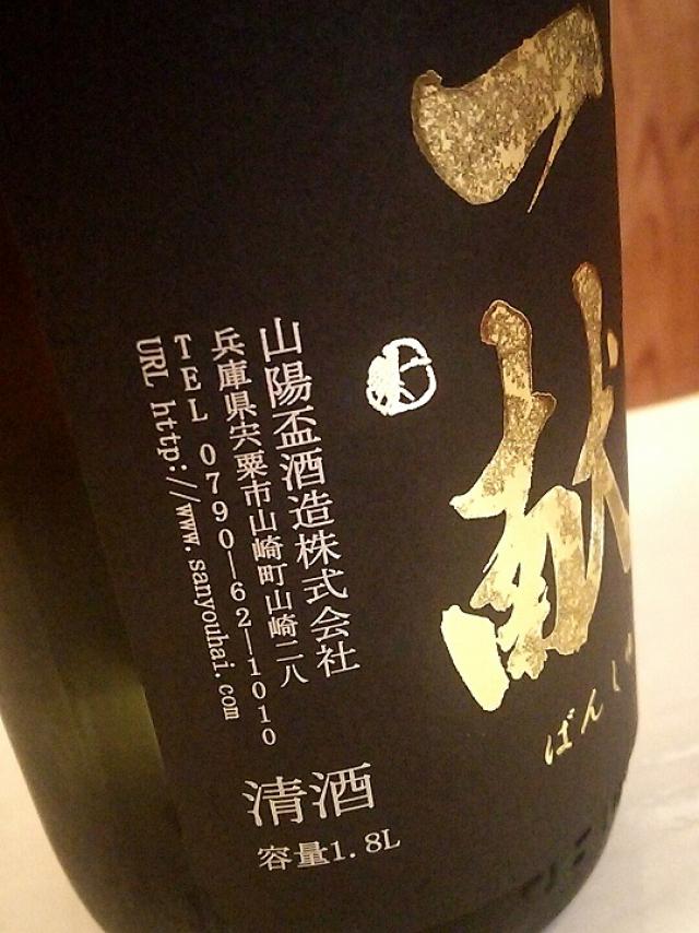 山陽盃酒造さん