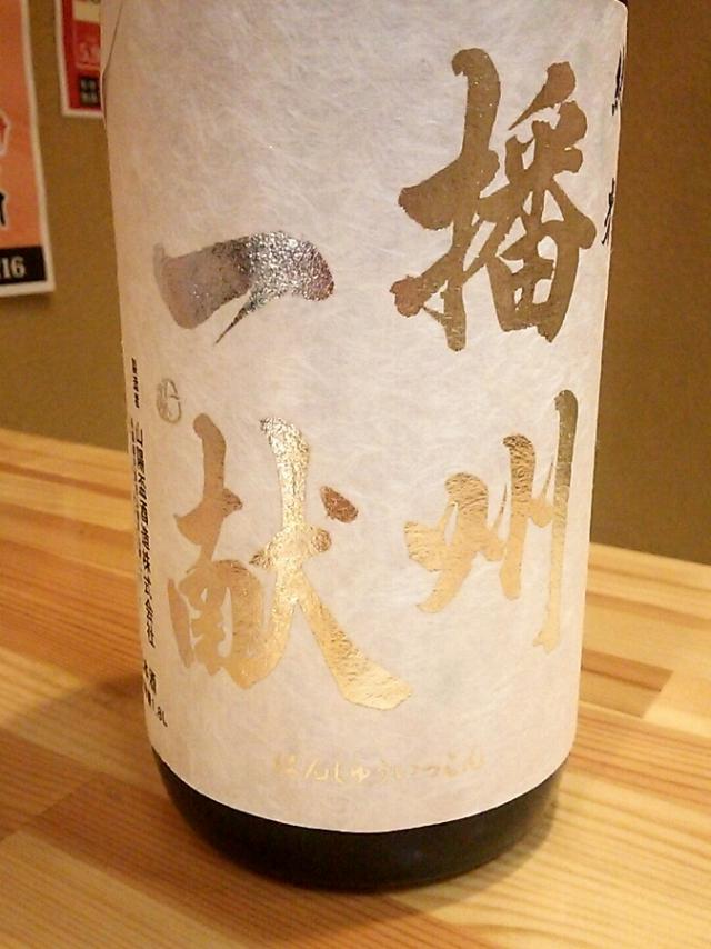 兵庫県の地酒