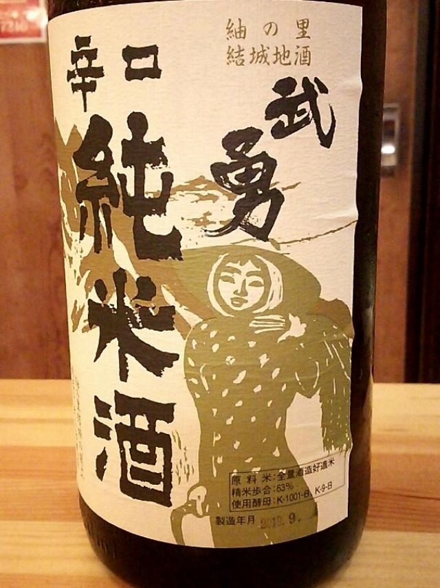 ㈱武勇のお酒