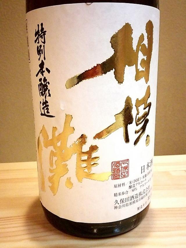 神奈川県の地酒