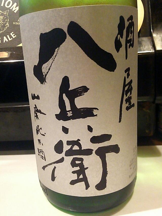 三重県の地酒