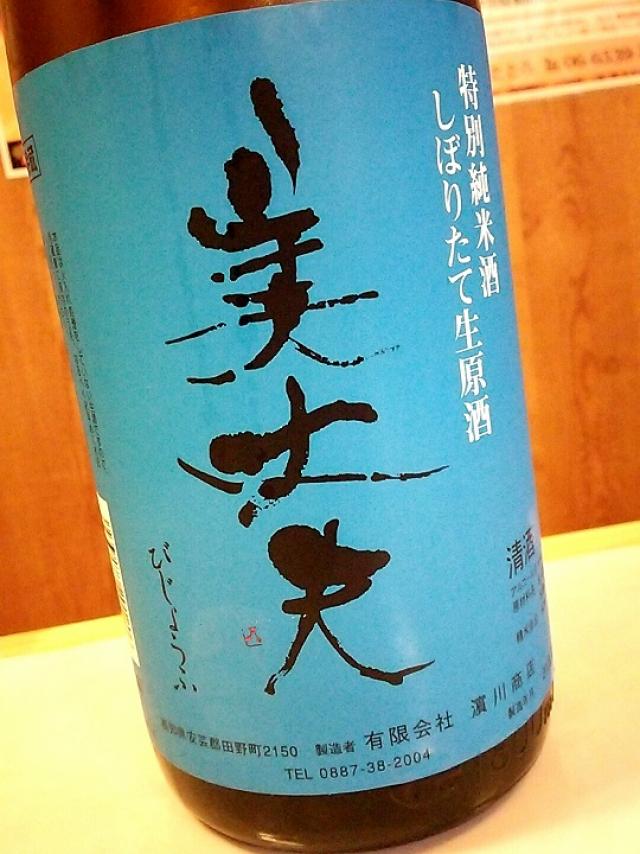 高知県の地酒