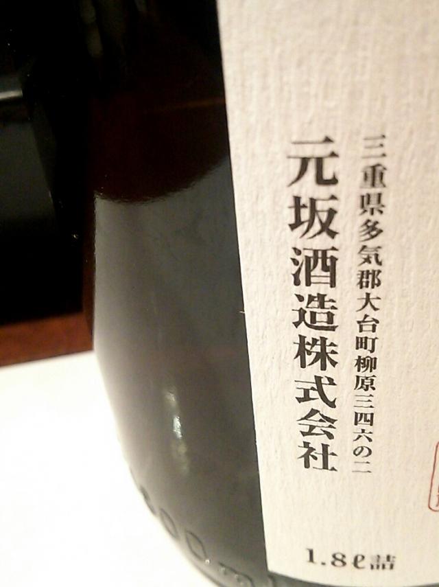 元坂酒造さんのお酒