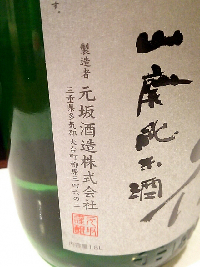 元坂酒造さん