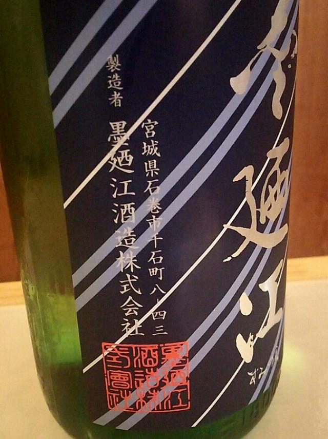 墨廼江酒造さんのお酒