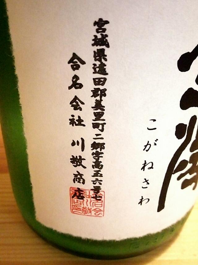 川敬商店さんのお酒