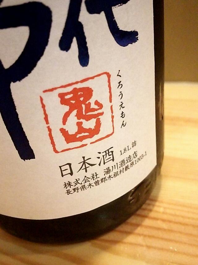 湯川酒造店さんのお酒