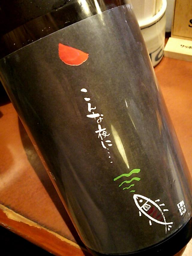 長野県の地酒