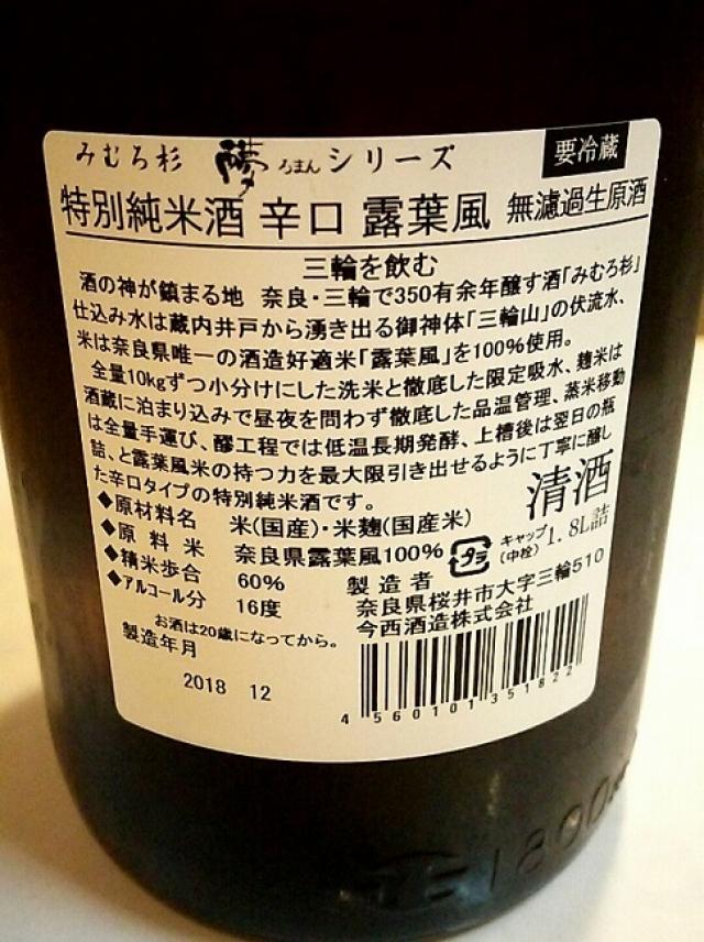 奈良県の地酒