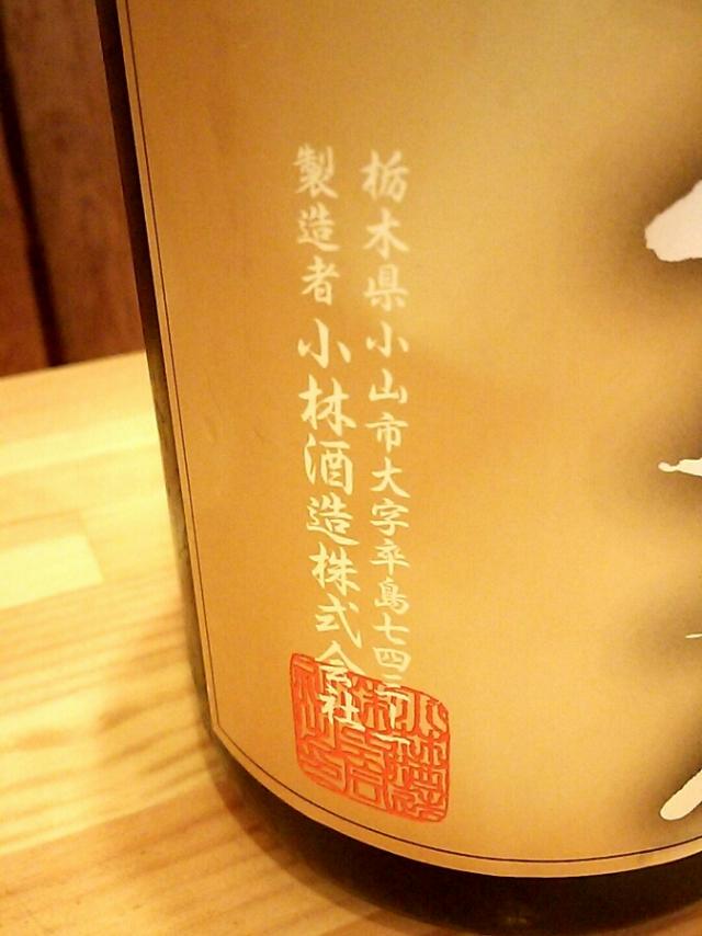 小林酒造さんのお酒