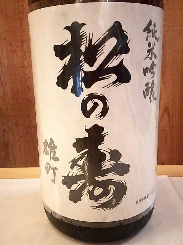 栃木県の地酒