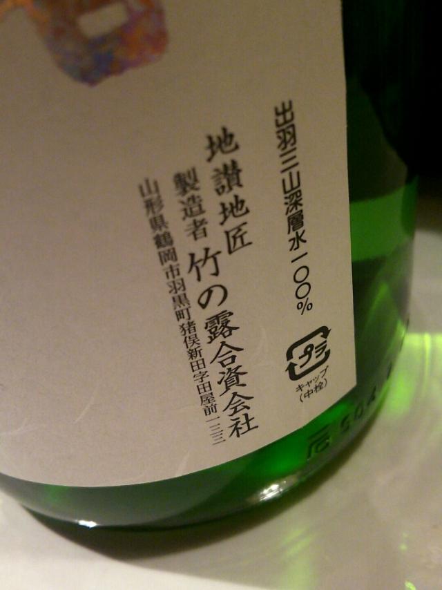 竹の露のお酒