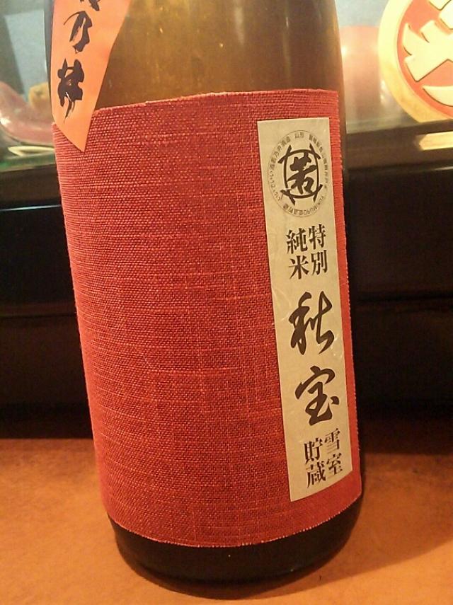 山形県の地酒