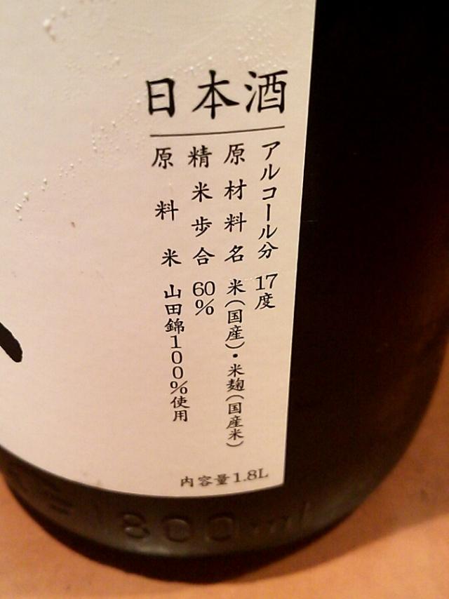 山田錦使用