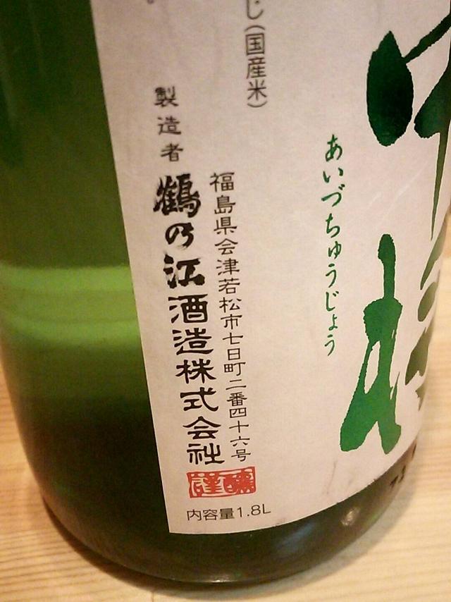 鶴乃江酒造さんのお酒