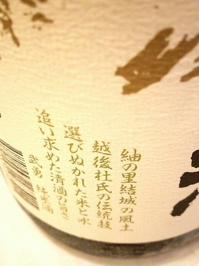 The食中酒