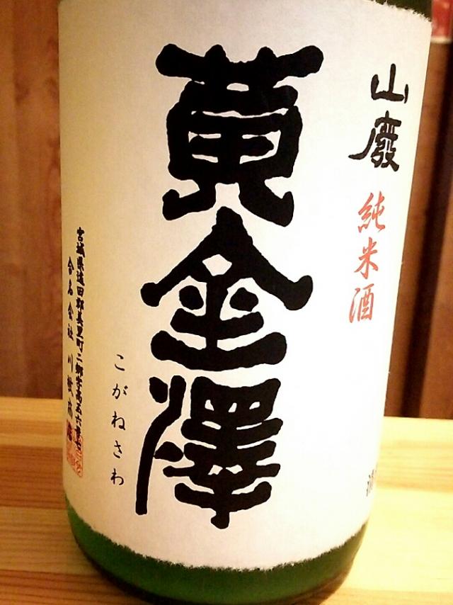 宮城県の地酒