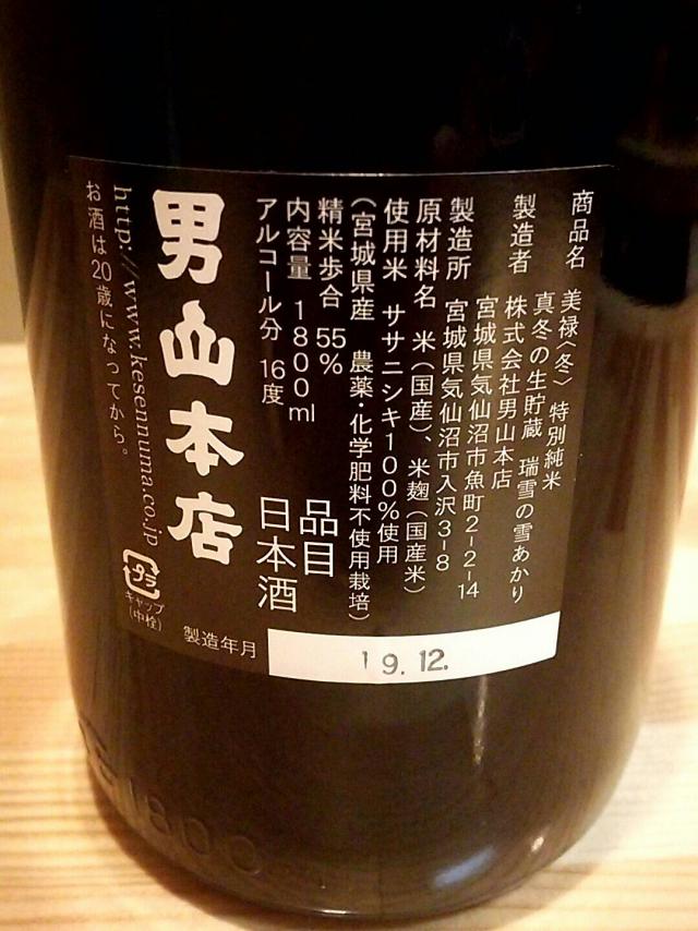 男山本店さんのお酒