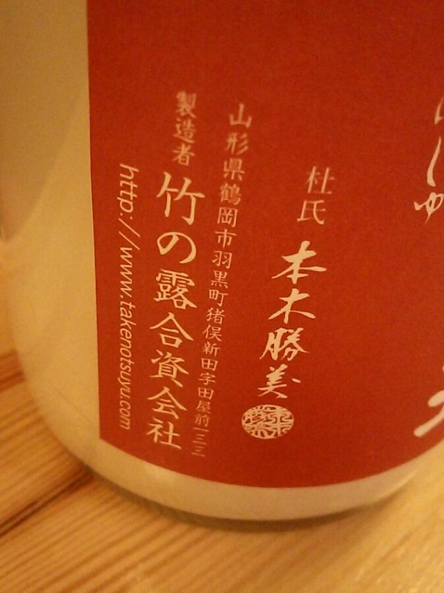 竹の露さんのお酒