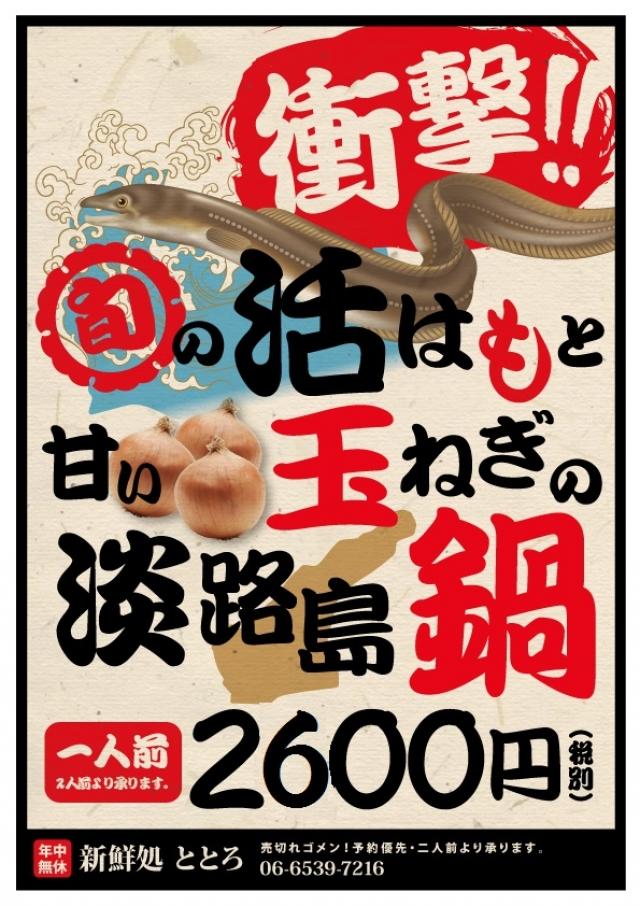 活はもと玉ねぎの淡路島鍋キャンペーン
