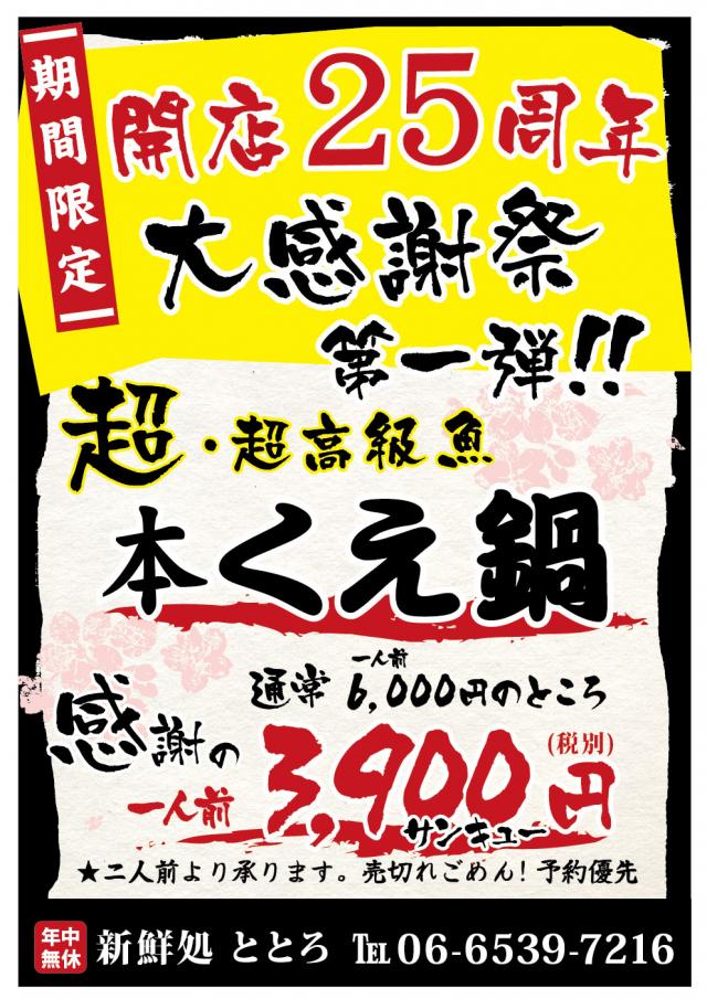 本くえ鍋キャンペーン